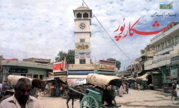 Shikarpur (File Photo)