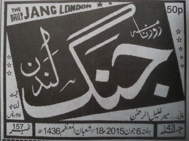 News Coverage of the Meeting (Jang Newspaper)