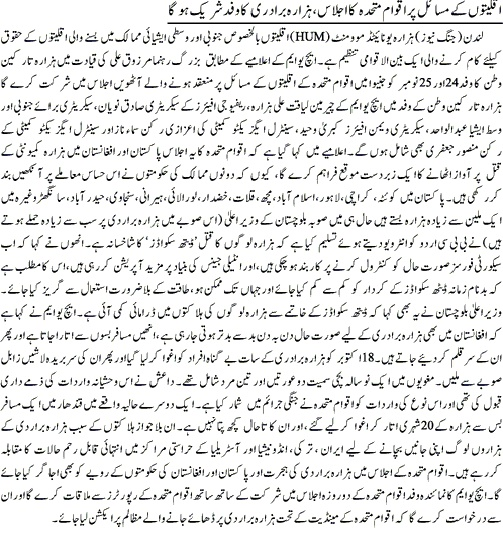 HUM in Geneva (Jang Newspaper - 25-11-15)
