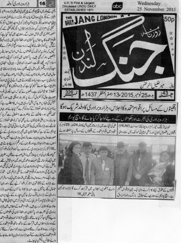 Jang News Coverage